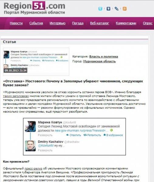 Материал Дмитрия Качалова